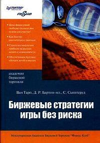 Forex книги по форексу инвесторы на рынке forex