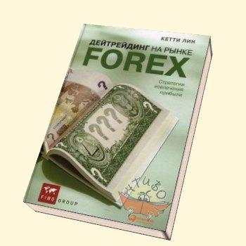 Дейтрейдинг на рынке forex скачать книгу обучение как заработать на форексе