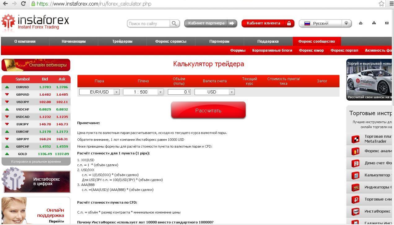 Калькулятор трейдера instaforex курс евро яндекс