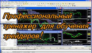 Forex Tester - 2