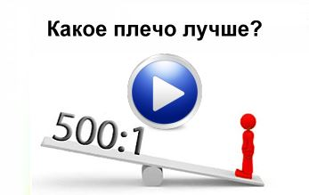 Forex кредитное плечо can you make money on the forex