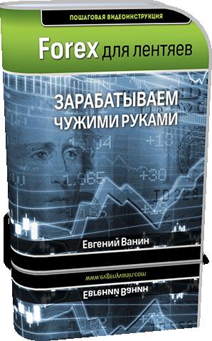 Психология трейдера бинарных опционов-19