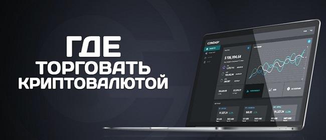 Bitcoin Форекс Брокеры 2020 — Форекс Брокеры, предлагающие торговлю биткойном BTC и другими криптовалютами на Forex-Ratings.ru