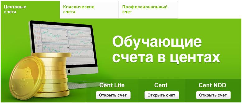 Форекс обучающий счет найти биткоин кран