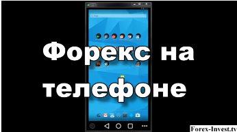 Как работать на форекс с телефона форекс хлор дисолид цена